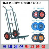 철재 핸드카 사각이단 파이프