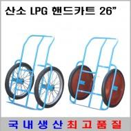 산소 LPG 핸드카트 26